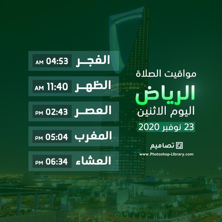 بطاقة موعد اذان الفجر في الرياض الظهر العصر المغرب العشاء الاثنين 23 11 2020 Highway Signs Photoshop Signs