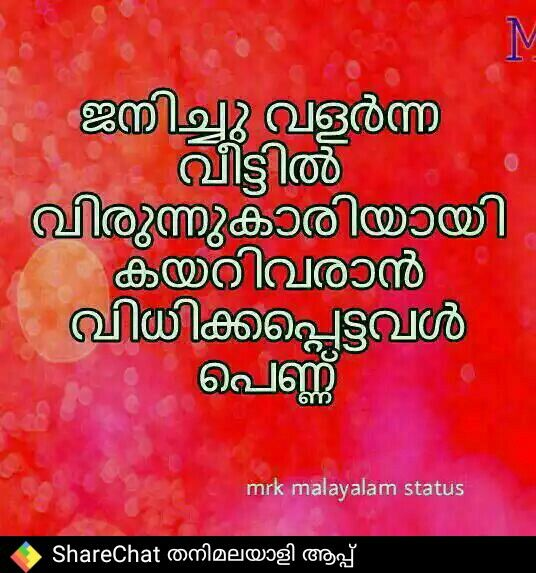 Pin By Jichz 995 On Craft Ideas Malayalam Quotes Quotes Woman Quotes