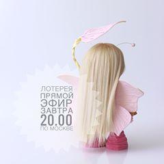 Финишная прямая.... Всех жду завтра ( Четверг) в прямом эфире в 20.00 по московскому времени))) будем пытать удачу ;) #milahandycrafts #handmadedoll #handmadepresent #tilda #butterfly #elf #fairytail #fabbyhandmade #art #handywork #hobby #instalike #кукла #куклатильда #интерьернаякукла #текстильнаякукла #бабочка #ельф #сказка #волшебство #подарокручнойработы #подарокнаденьрождения #авторскаякукла #творческаямастерская #творческаямама #шьюкукол #длядочки #весна2018 #весенняяколлекция #тильдакукла