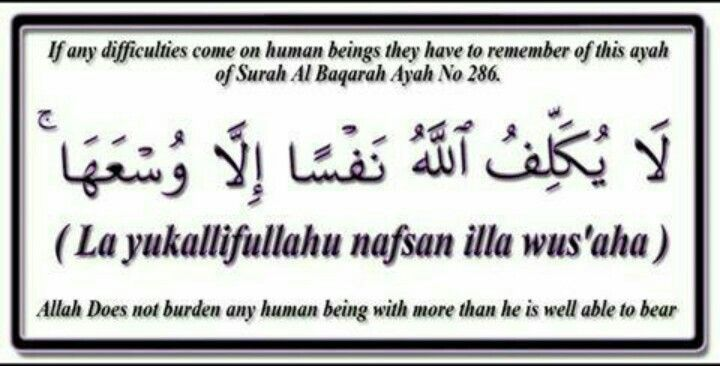Allah S W T Does Not Burden Any Human Being With More Than He Is Well Able To Bear Qur An 2 286 Islamic Quotes Self Reminder Quotes