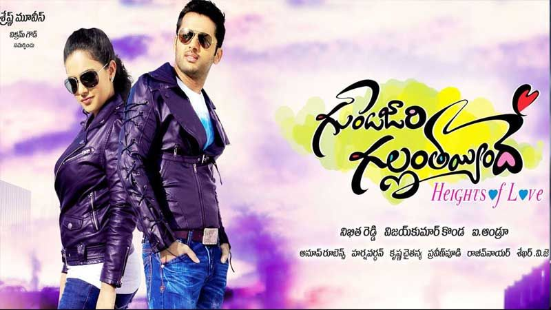 Gunde Jaari Gallanthayyinde Find More Movies In Www Fashionandfilms Club Photo Posters Poster Latest Wallpapers