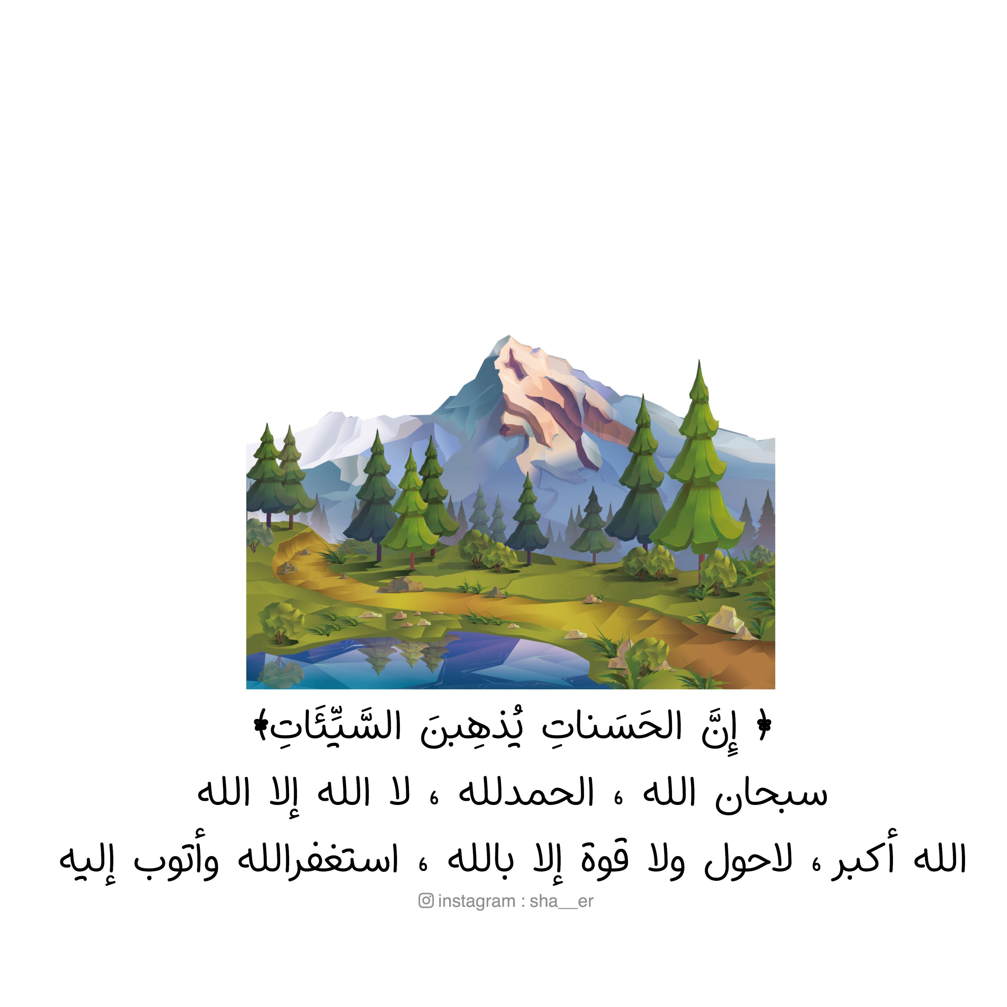 تصميم صور سبحان الله الحمدلله لا اله الا الله الله اكبر Instagram Painting Art