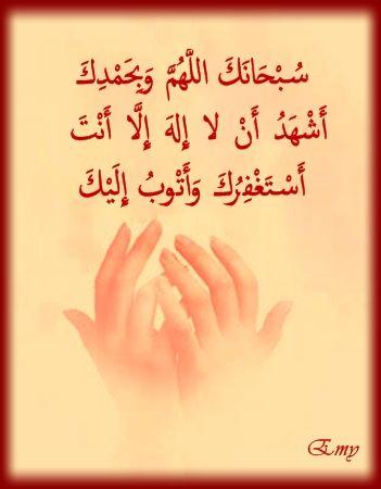 سبحانك اللهم وبحمدك اشهد ان لا اله الا انت استغفرك واتوب اليك Islamic Quotes Words Quotes