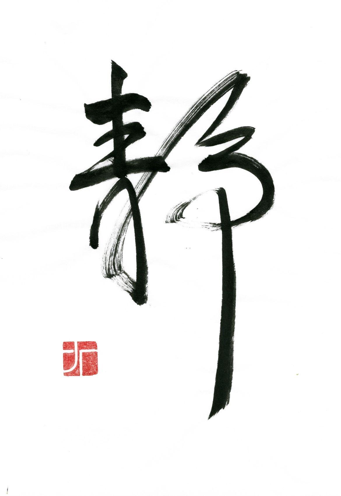 Kanji calligraphy of sei 静stillness quiet source