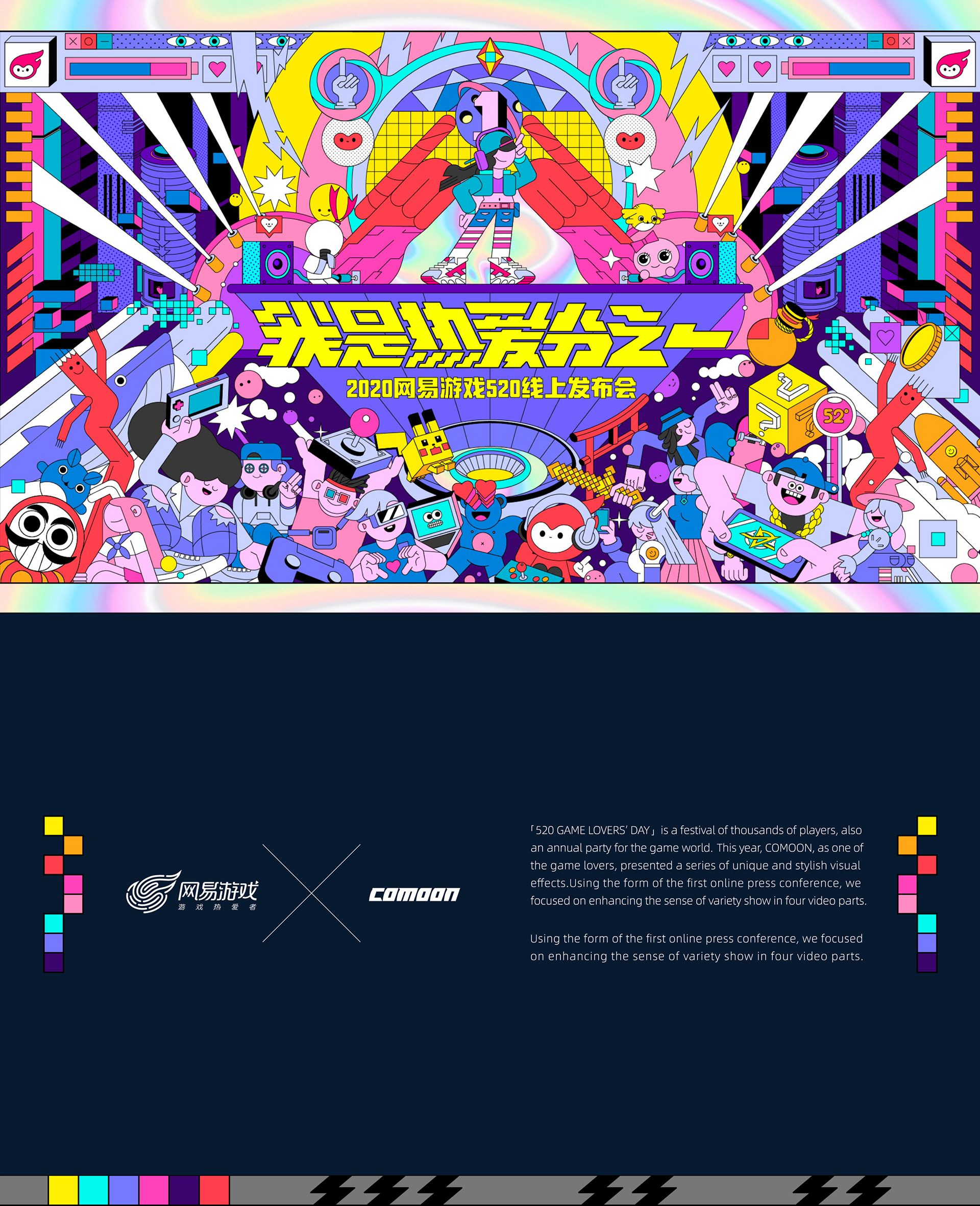 NetEase 520 GAME PRESS CONFERENCE—我是热爱分之一 on Behance in