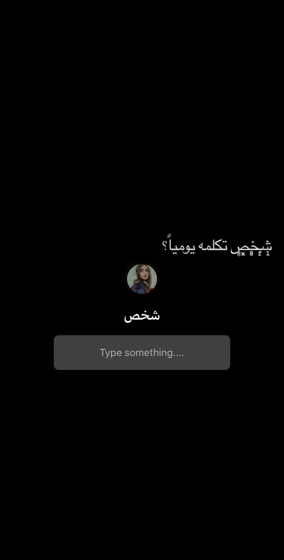 صديقه عمري Beautiful Arabic Words Funny Arabic Quotes Instagram Story Questions
