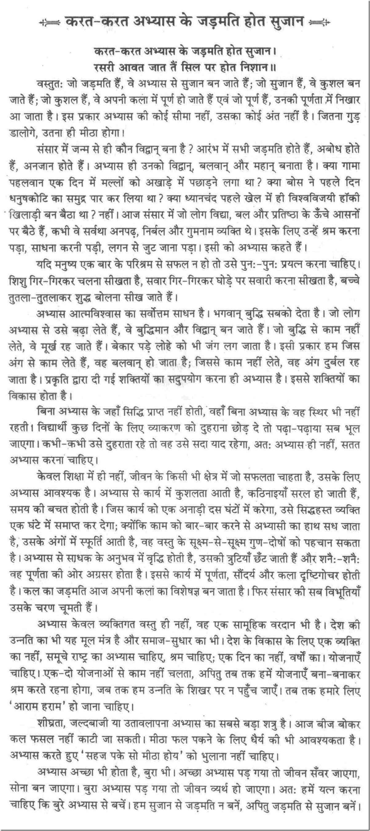 Success Can Be Achived By Step By Step Practice Essay In Hindi Language Essay How To Memorize Things Hindi Language