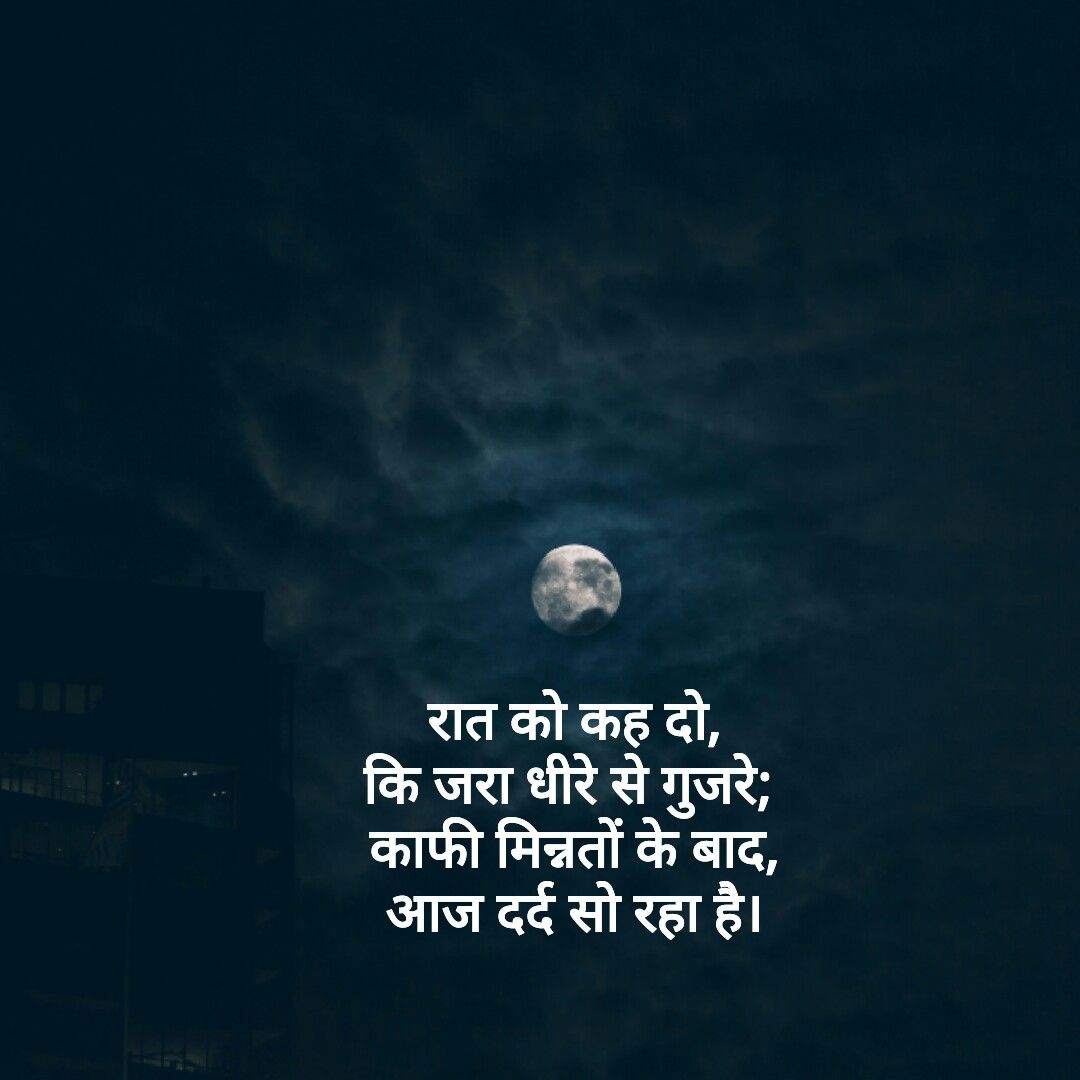 Quotes Night Hindi Sleep Dard Words Quotes Pinterest