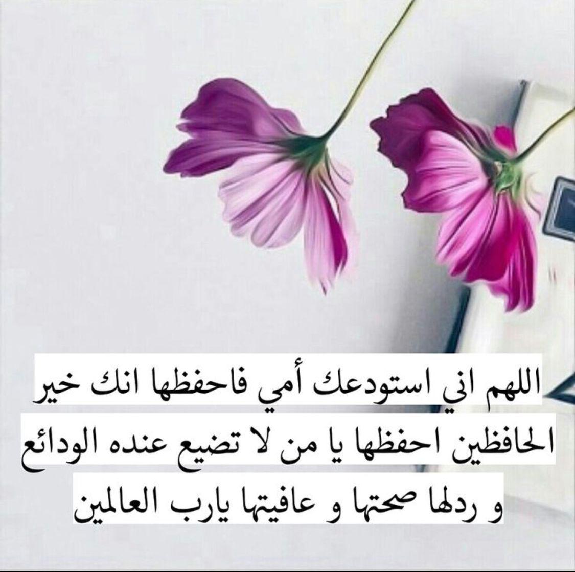 اللهم أني استودعتك أمي فاحفظها لي Love Quotes With Images Islamic Pictures Girly Pictures