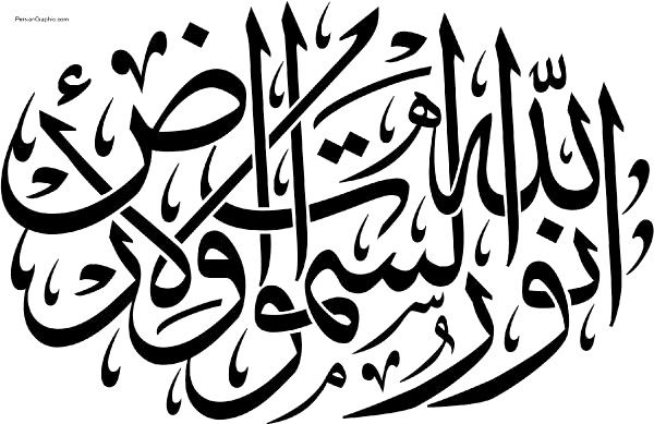 Desertrose الله نور السموات والأرض Islamic Art Calligraphy Islamic Calligraphy Painting Islamic Calligraphy