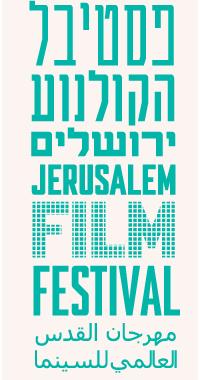 פסטיבל הקולנוע בירושלים