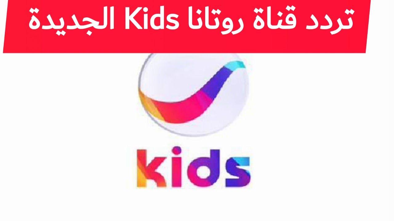 Rotana Kids Hd Fta Freq Tp On Yahsat 1a At 52 5 East 2020 In 2020 Kids Satellites Vodafone Logo