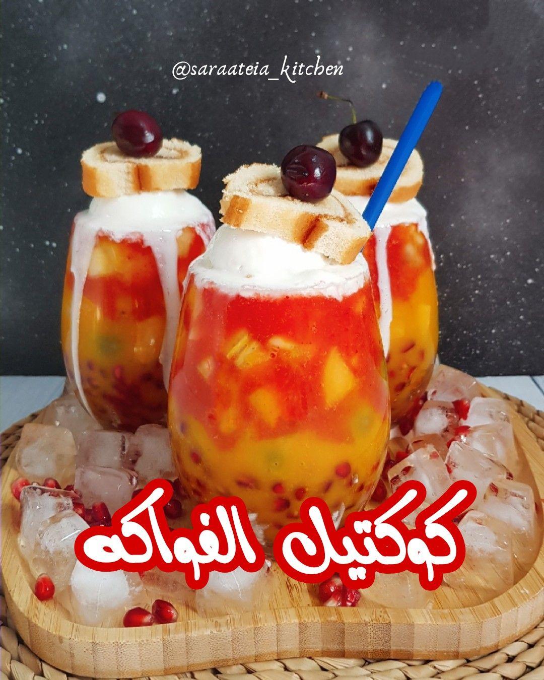 Mix Fruits كوكتيل الفواكه Food Breakfast Desserts