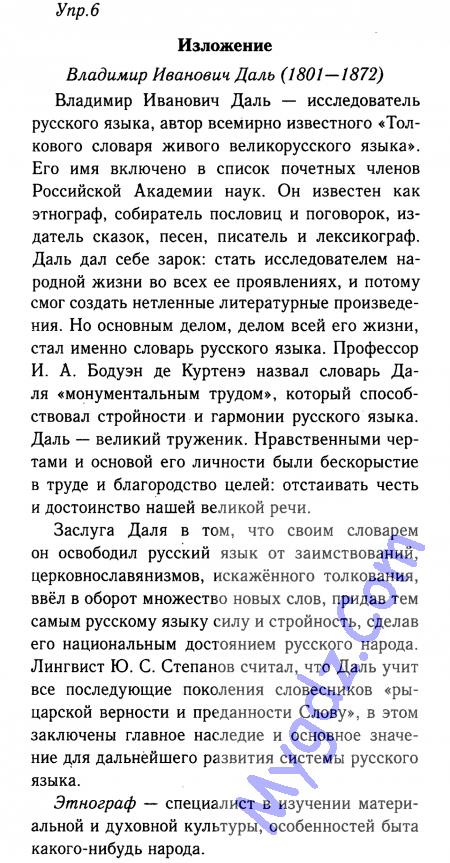 Решебник по русскому языку 4 класс зеленина хохлова читать бесплатно