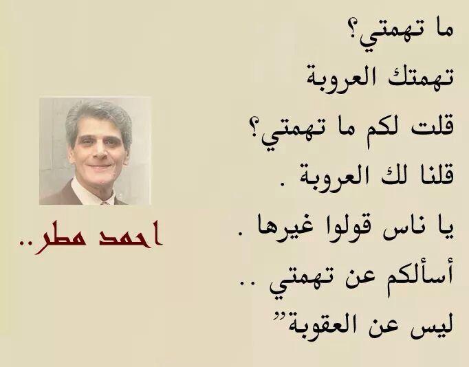 Desertrose احمد مطر Wisdom Quotes Quotations Words Of Wisdom