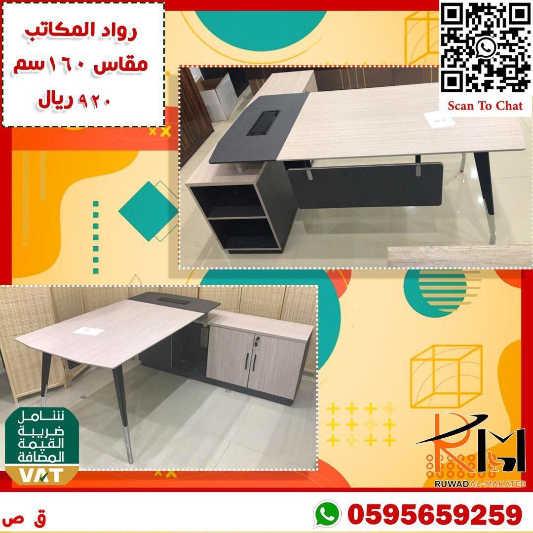 مكتب مودرن١٦٠سم دولاب In 2021 Desk Corner Desk Home Decor
