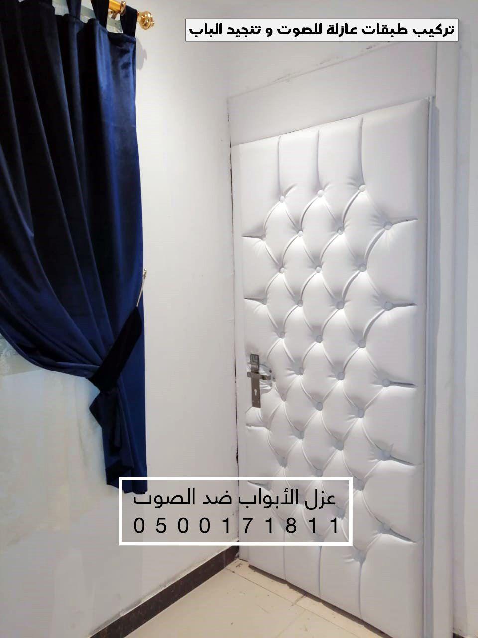 تركيب ديكور عازل صوت للأبواب في الرياض Decor Home Home Decor Decals