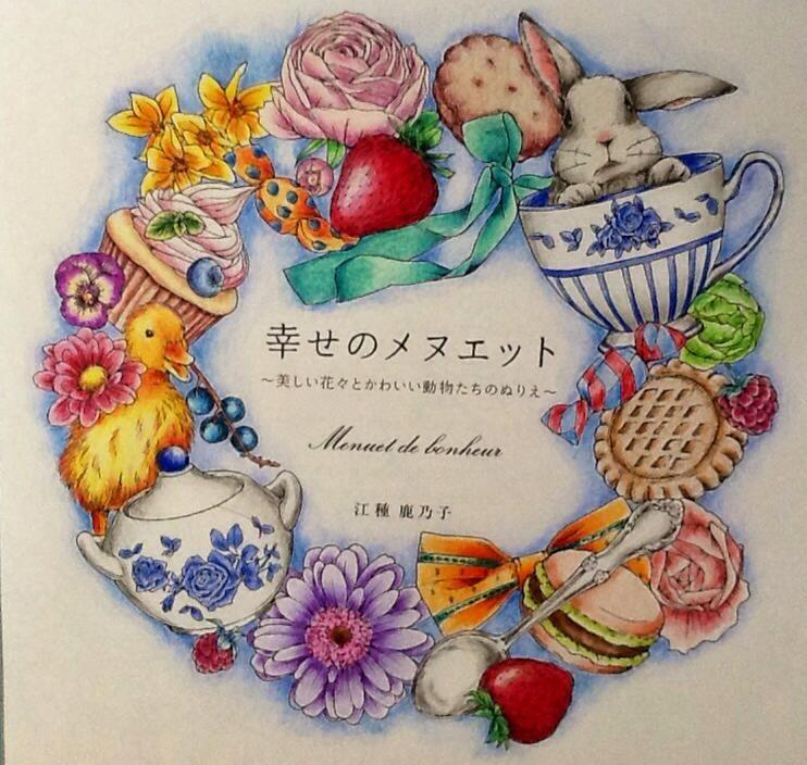 Menuet De Bonheur Coloring Book Coloring Books Forest Coloring Book Animal Coloring Books