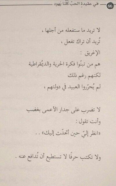 روعاتك Wisdom Math Arabi
