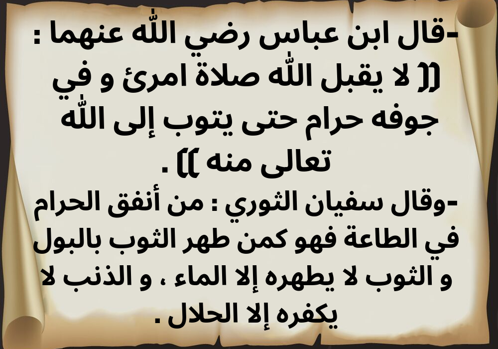 Pin By الدعوة إلى الله On أحديث نبوية شريفة عن أكل الحرام وتناوله على أي وجه كان Math Arabic Calligraphy Math Equations