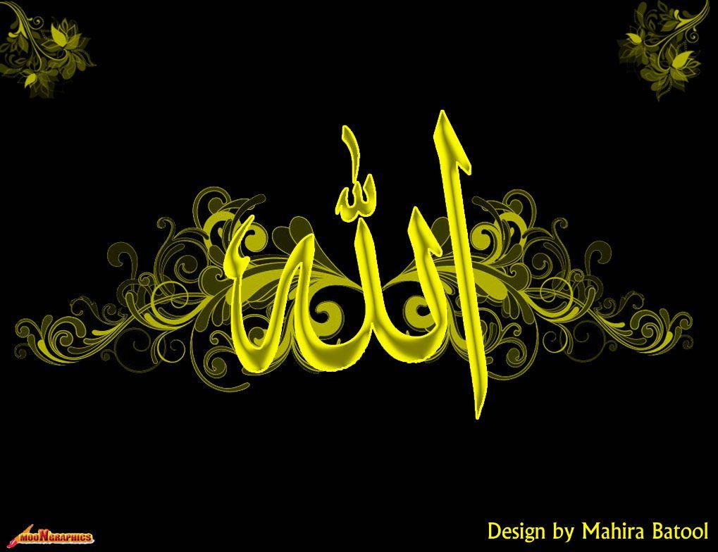 Kaligrafi Arab Lafadz Allah Pictures Kaligrafi Arab Kaligrafi Seni Islamis