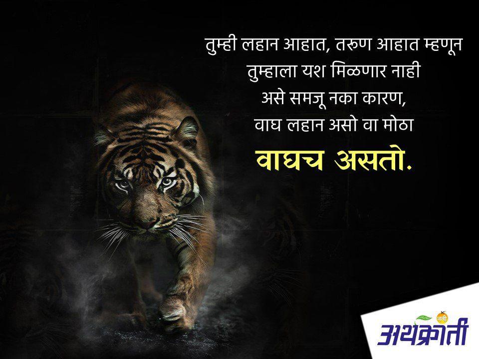 Navi Arthkranti Naviarthkranti Twitter Marathi Quotes Motivatonal Quotes Sanskrit Quotes