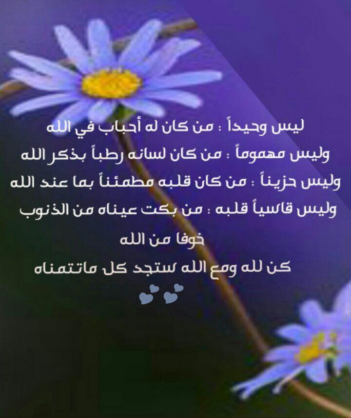 أحباب في الله Wisdom Islam Weather