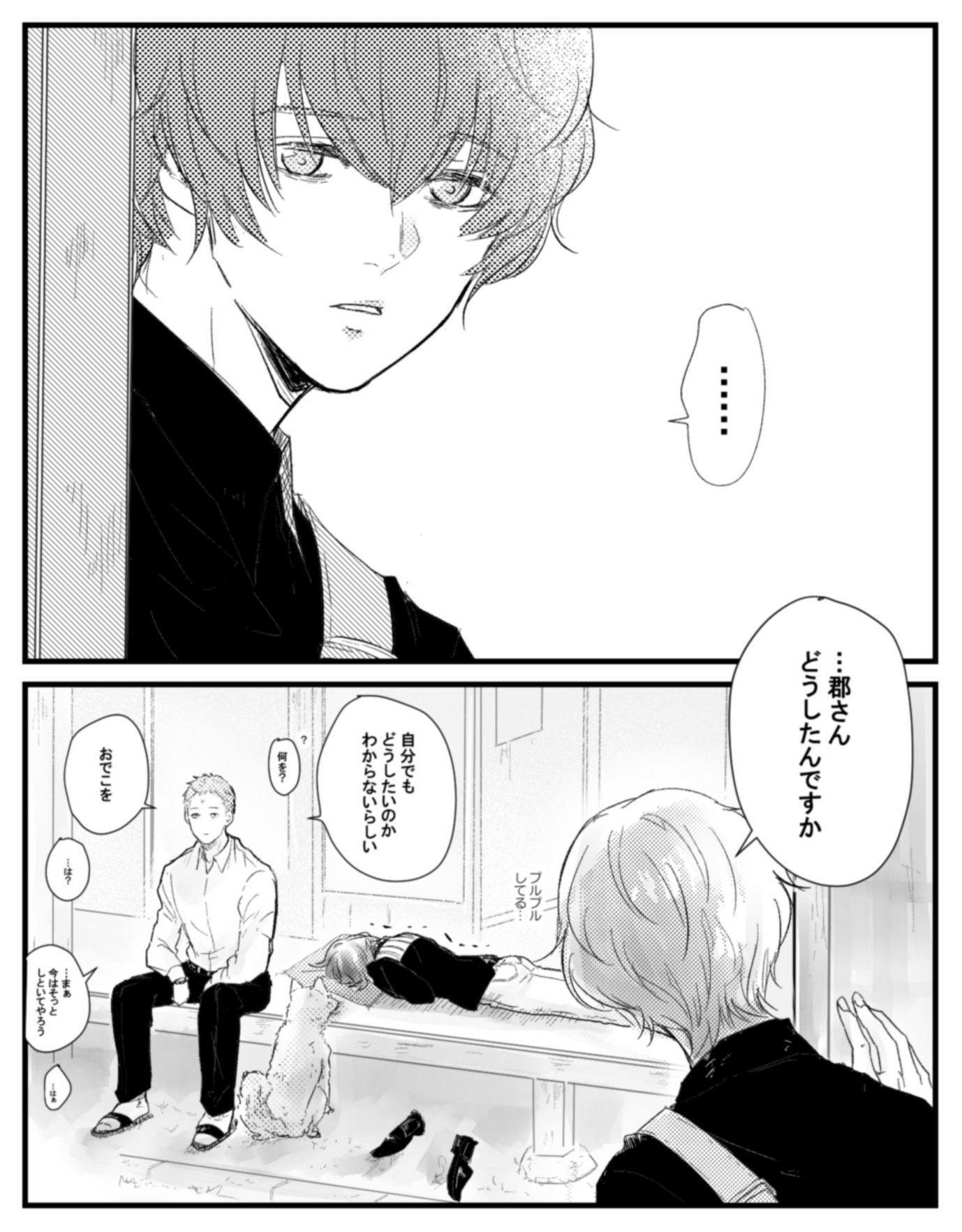 love おしゃれまとめの人気アイデア pinterest adrimika 東京喰種 イラスト 漫画