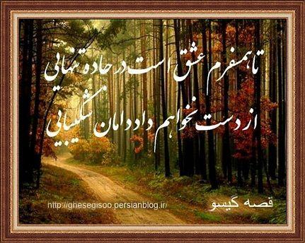 چون حافظ و مولانا در رندی و شیدایی - شعر و موسیقی - قصه گیسو