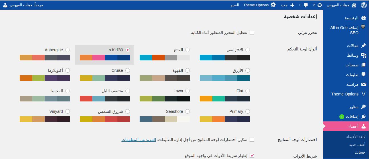تغيير الألوان الإفتراضية في لوحة التحكم ووردبريس كيف عربي Bar Chart Chart Theme