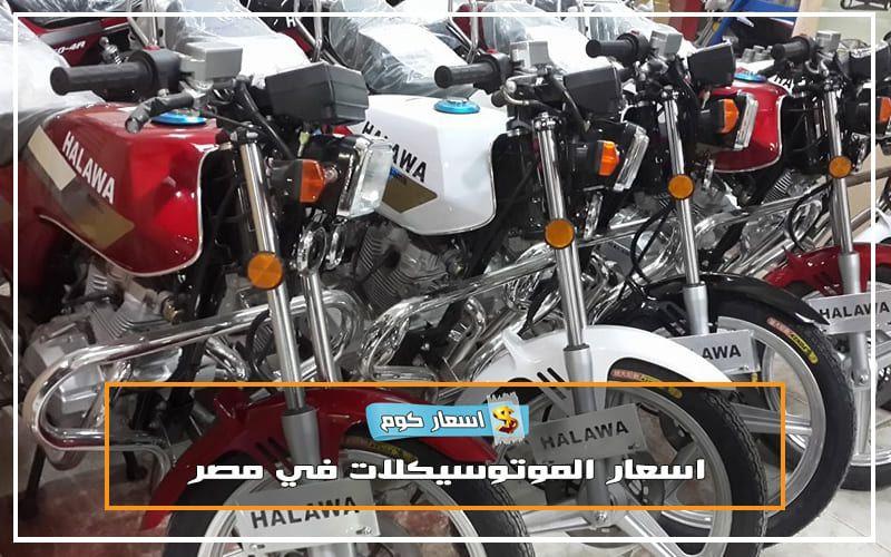 اسعار الموتوسيكلات في مصر بالصور سوف نستعرض معكم اليوم على موقع اسعار كوم ملف شامل عن اسعار الموتوسيكلات في مصر 2019 ه Motorcycle Price Stationary Bike Bike
