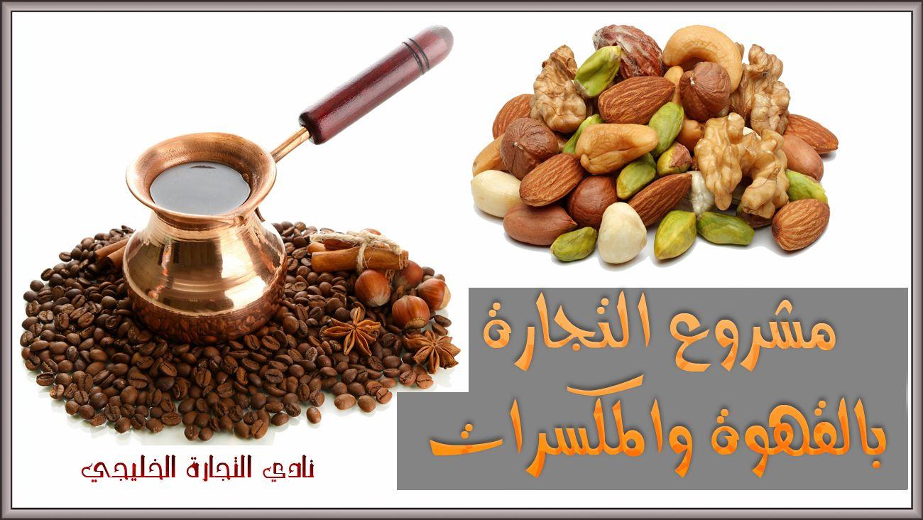 محمصة القهوة والمكسرات مشروع ناجح في السعودية مع كافة التفاصيل اللازمة لتحقيق النجاح Food Animals Dog Food Recipes Food