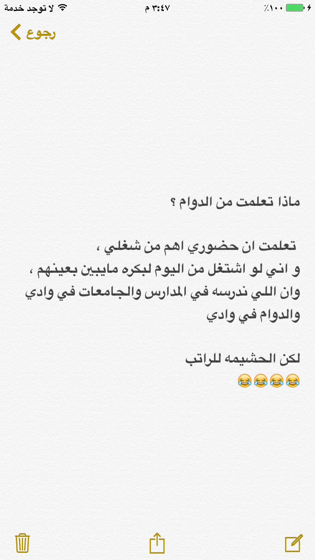 الحشيمه للراتب Funny Quotes Arabic Funny Quotes