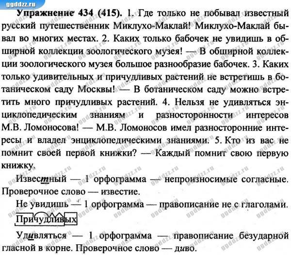 Готовые гдз по русскому языку практика 7 класс