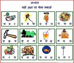 Image result for hindi worksheets for ukg | SURAJ SCHOOL worksheets ...