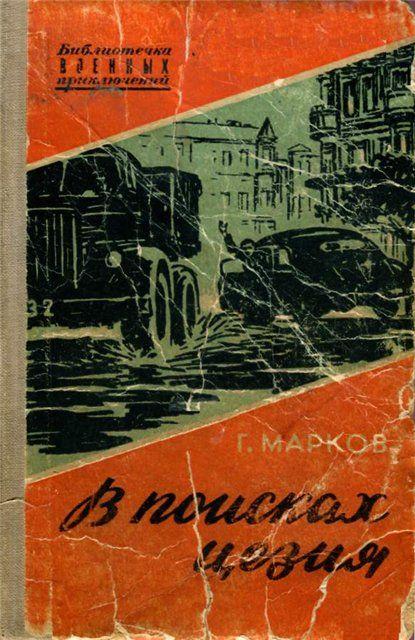 1958.