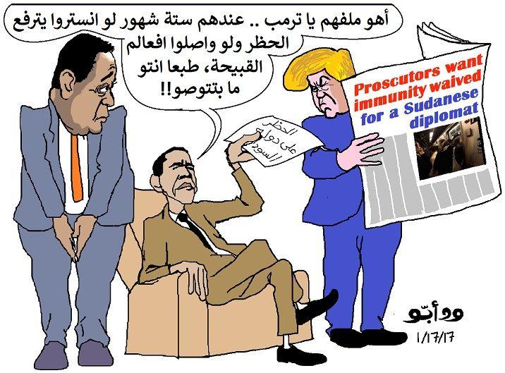 كاركاتير اليوم الموافق 18 يناير 2017 للفنان   ودابو  عن الإنقاذ .. رفع الحظر والفضائح ...!!
