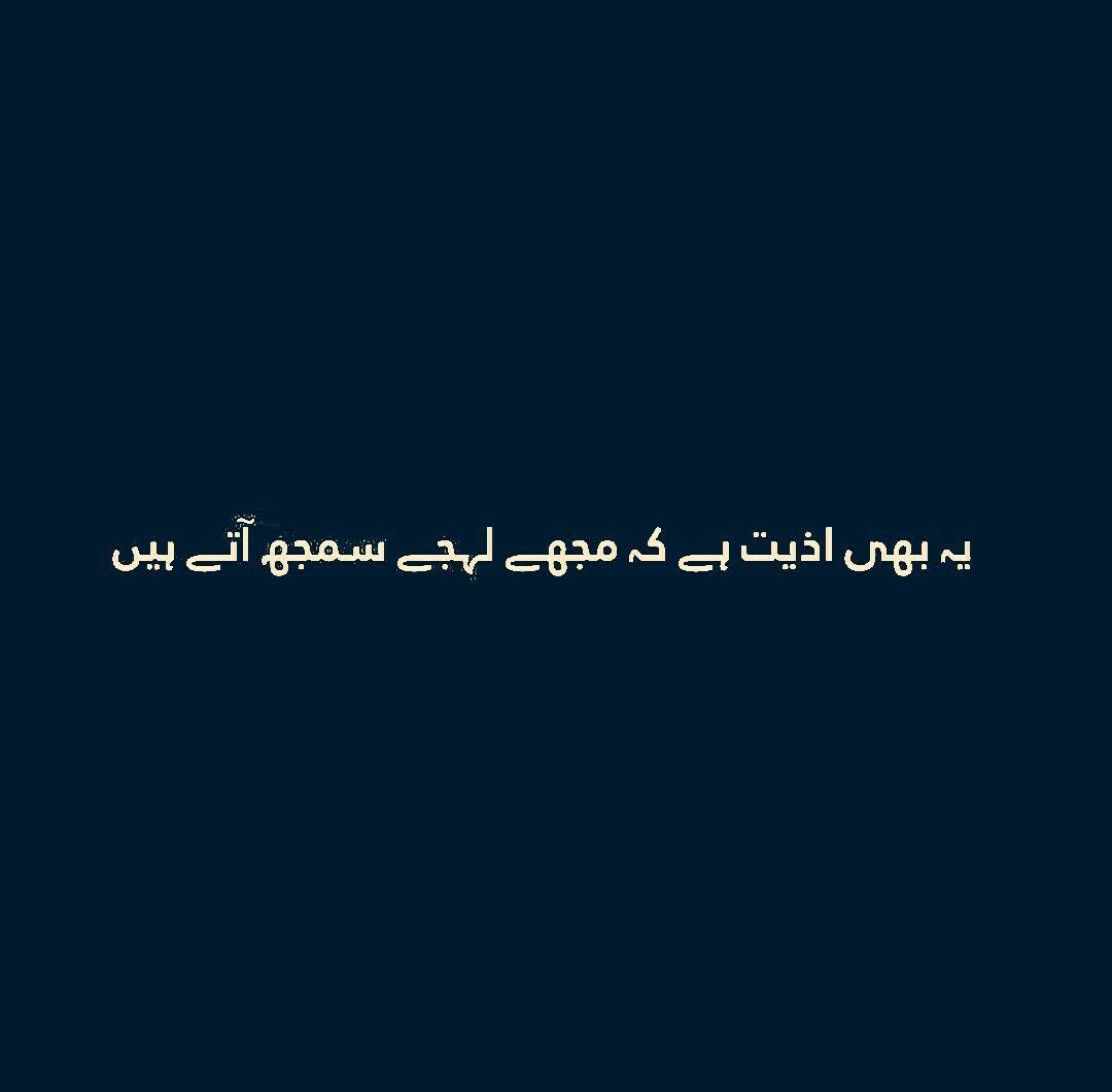 Bht badi aziyat         | Aaaaahhh        !!!!!!!! | Urdu