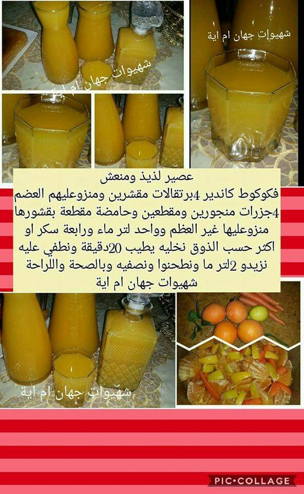 Pin By Fifi Bouri On Salade Food Recipies Tunisian Food Food Receipes