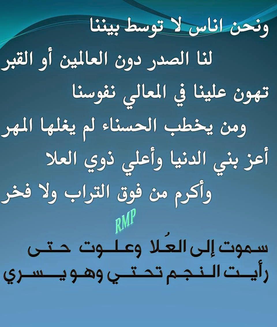 فخر ابوفراس الحمداني Jpg 960 1134 Math Math Equations Calligraphy
