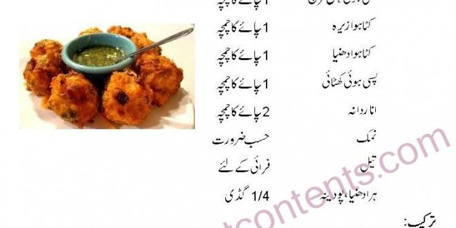 chicken pakora recipe in urdu cooking recipes urdu easy chicken pakora recipe in urdu cooking recipes urdu easy cooking recipe easy cooking recipes urdu recipes thecheapjerseys Image collections