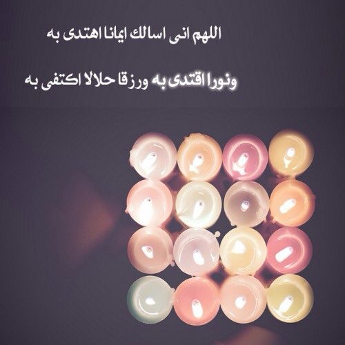 اللهم اني اسالك ايمانا اهتدي به ونورا اقتدي به ورزقا حلالا اكتفي به O Allah I Ask You For A Faith That Becomes The Source Of My Gui Allah Faith Islamic
