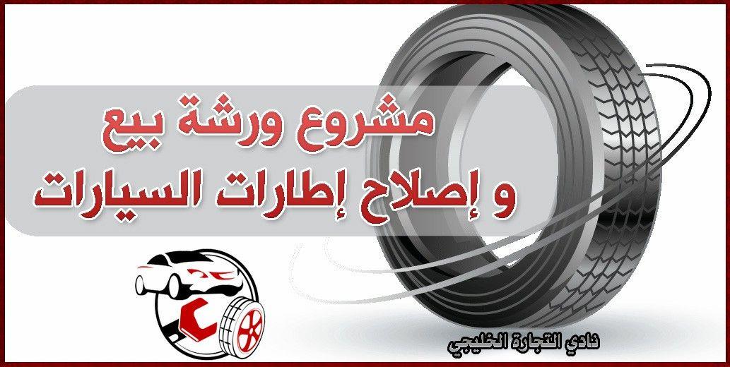 8452c15cbad02 مشروع صغير ناجح .. ورشة بيع و إصلاح إطارات السيارات في السعودية ...