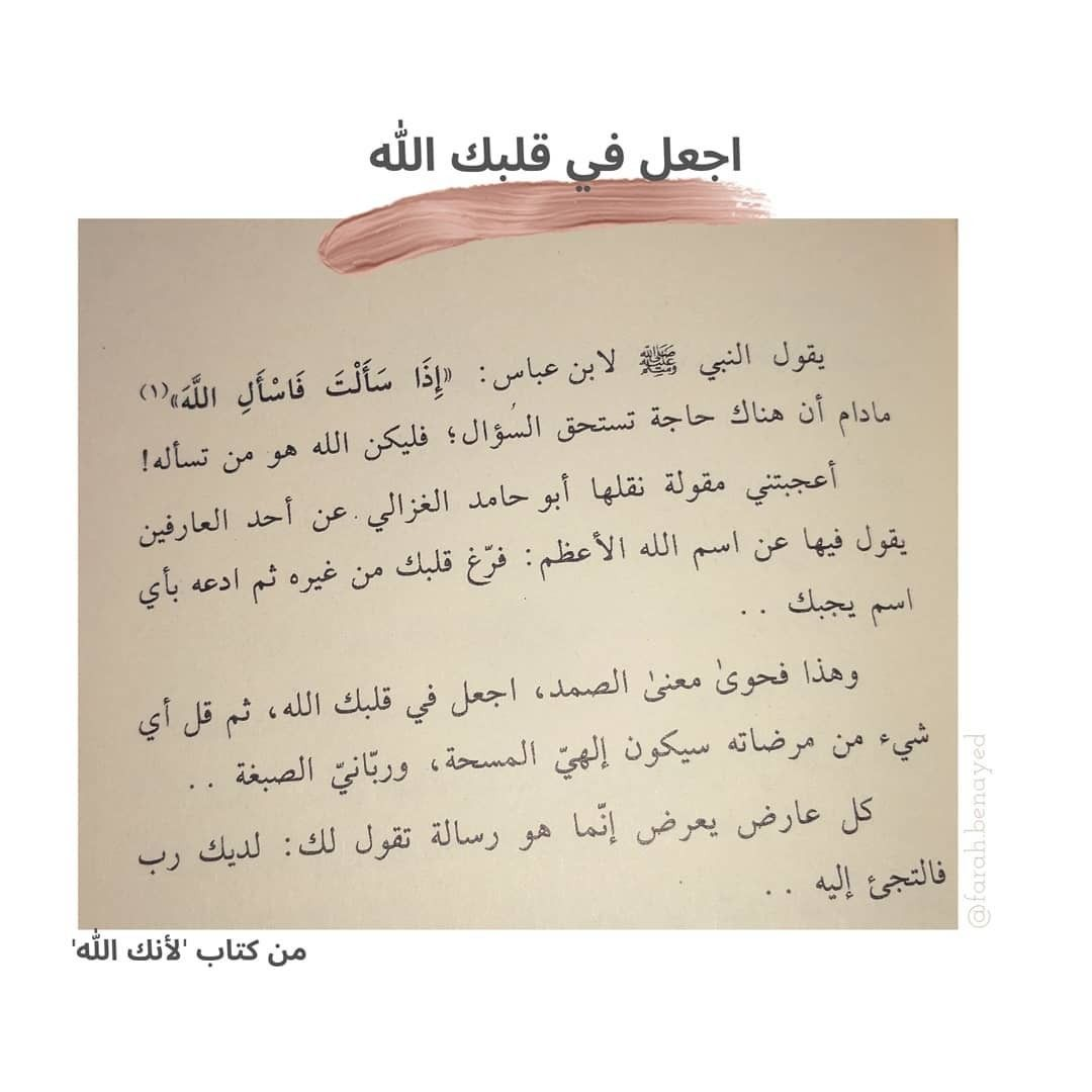 الله Farah Personalized Items Person