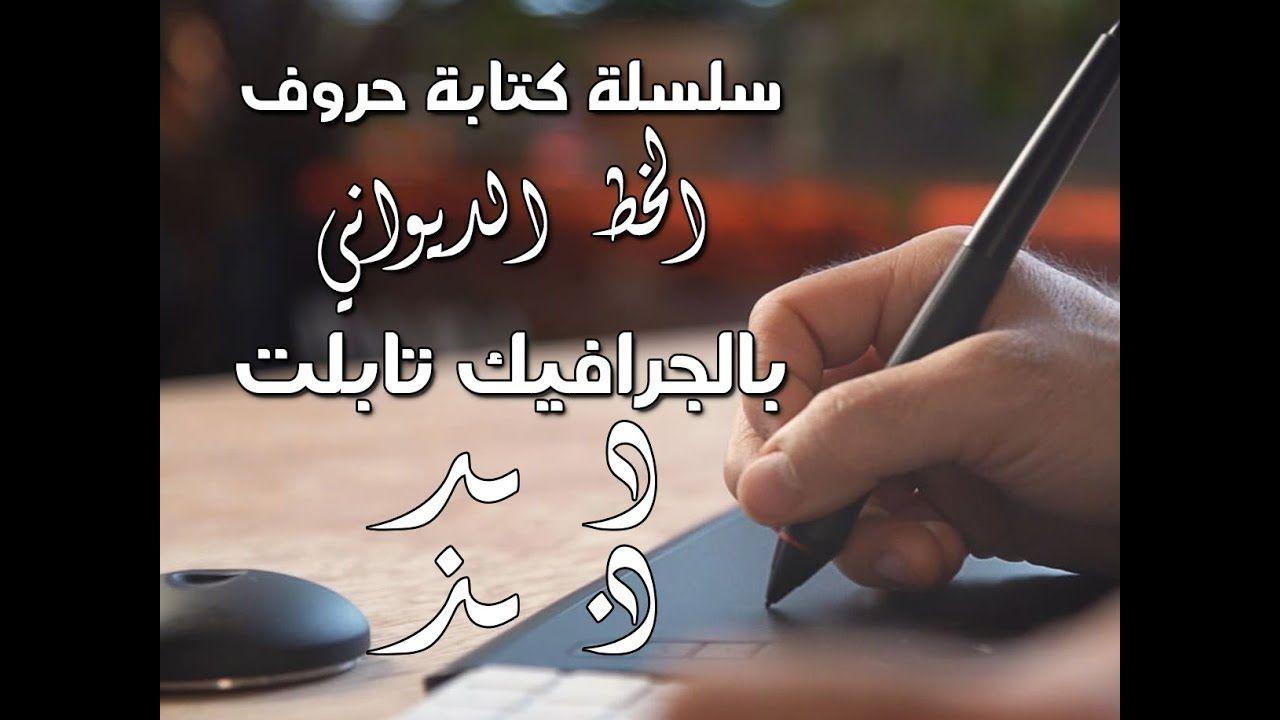 سلسلة كتابة حروف الخط الديواني رقميا بالجرافيك تابلت حرف الدال والذال In 2020 Digital Calligraphy Digital Lockscreen