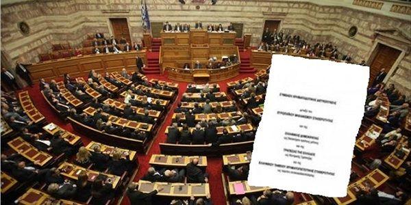 Κατατέθηκε στη Βουλή το πολυνομοσχέδιο  μαμούθ με πάνω από 7.000 σελίδες!  Δεν περιλαμβάνεται ο κόφτης!