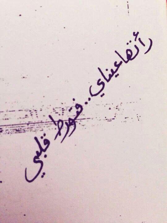 الحب من اول نظرة Romantic Words Street Quotes Arabic Quotes