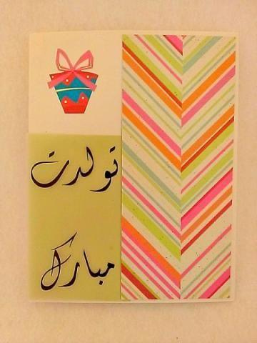Yelling Persian Birthday Handmade Card A Crafty Arab Shop