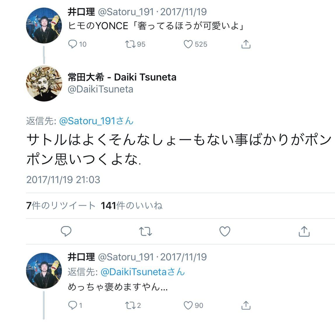 ツイッター キングヌー 常田