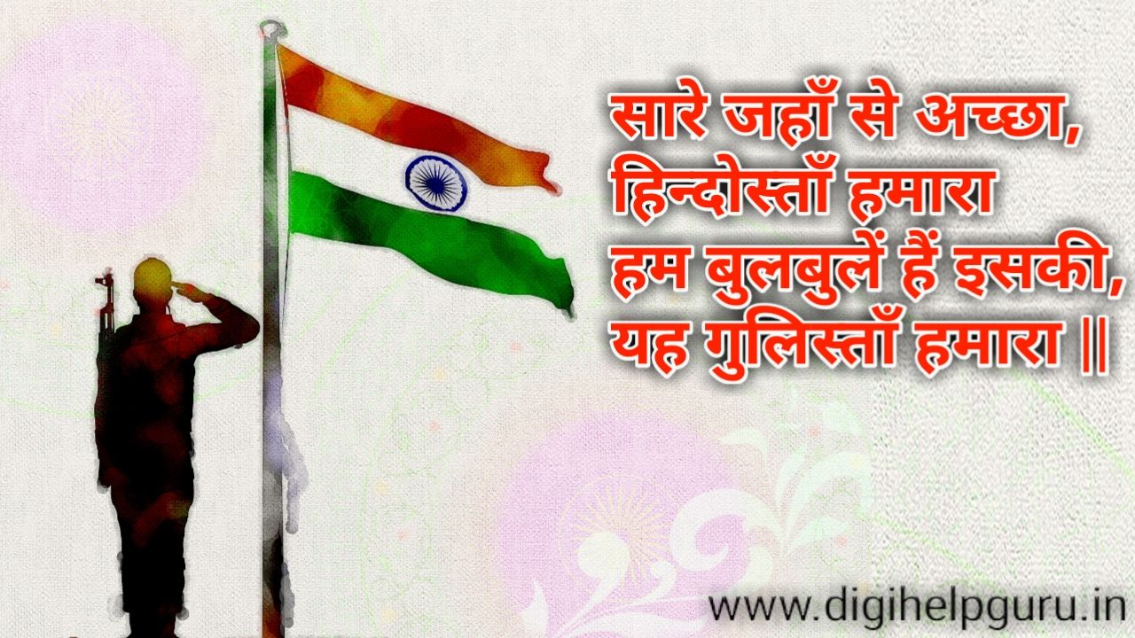 26 January Republic Day Shayari In Hindi Happyrepublicday Republicday2019 Republicdayshayari Quotes On Republic Day Happy Republic Day Shayari Republic Day